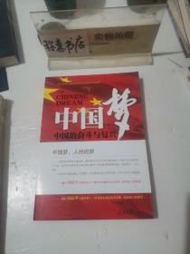 中国梦:中国的奋斗与复兴