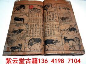 【唐】袁天罡《三世演禽骨书》木刻板画图册,全套  #5406