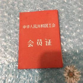 中华人民共和国工会会员证 1964年