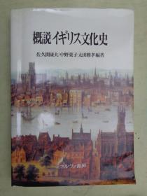 【日文原版书】概说  文化史