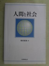 【日文原版书】人间と社会
