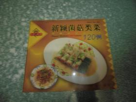 新颖菌菇类菜120例