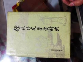 儒林外史鉴赏辞典