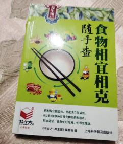 食物相宜相克随手查(书立方养生馆第2辑)2013一版一印