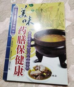 美味药膳保健康(彩图版)国医绝学一日通系列丛书(第2辑)18