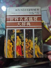 世界名著鉴赏大辞典 诗歌散文卷