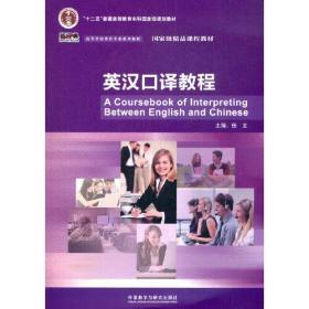 英汉口译教程 2021年版 新经典高等学校英语教材