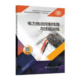 电力拖动控制线路与技能训练(第六版)