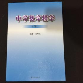 中学数学精华(下册)