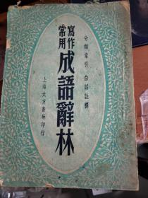 常用写作成语词林 民国38年出版