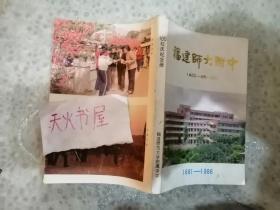 福建师大附中建校105周年校庆纪念册  品相如图