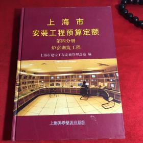 上海市安装工程预算定额:2000.第六分册.工业管道工程
