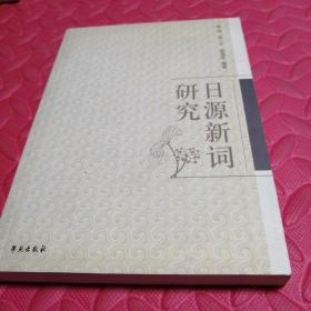 日源新词研究(谯燕、徐一平、施建军编著)作者签赠