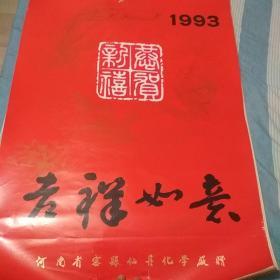 1993年恭贺新禧,吉祥如意挂历(孔网唯一)