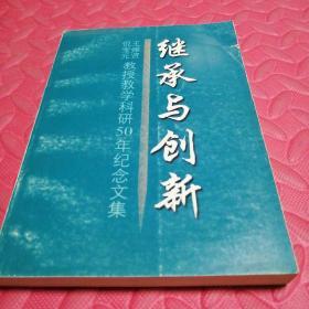 继承与创新:王维贤、倪宝元教授教学科研50年纪念文集 作者签赠