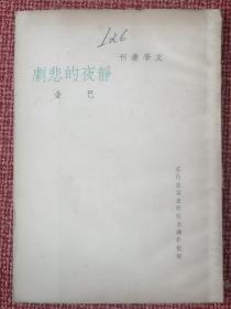 《静夜的悲剧》巴金著(散文集)文学丛刊  民国37年9月初版本  文化生活出版社赠本(稀见)