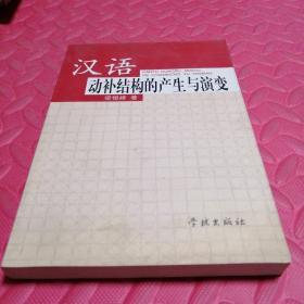 汉语动补结构的产生与演变 作者签赠