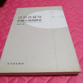 汉语语篇句的指示结构研究 作者签赠