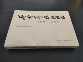 晋察冀日报社论选(1937-1948)