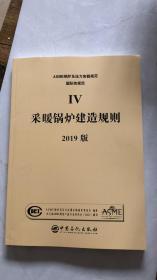 IV采暖锅炉建造规则2019版