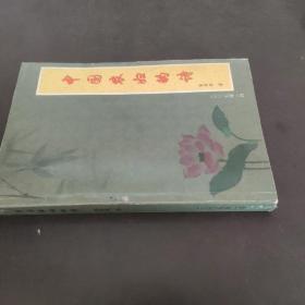 中国农妇的诗 崔秀英签赠本