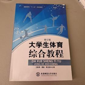 大学生体育综合教程