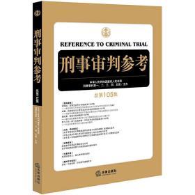 刑事审判参考(总第105集) 关于审理毒品犯罪案件适用法律若干问题的解释.中华人民共和国人民法院法庭规则.关于进一步推进案件繁简分流优化司法资源配置的若干意见 最高人民法院刑事审判一至五庭主办 法律出版社9787519703424正版全新图书籍Book