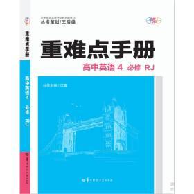 重难点手册高中英语4必修RJ