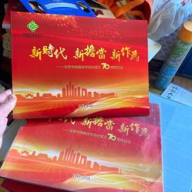 新时代新担当新作为——北京市供销合作总社成立70周年纪念
