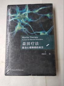 森田疗法:医治心理障碍的良方(修订版)【未拆封】