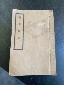针灸医案 清末时期北京天华馆印 一册全 非常少见的中医针灸古籍 详情见品相描述 多页带补充批校字迹精美