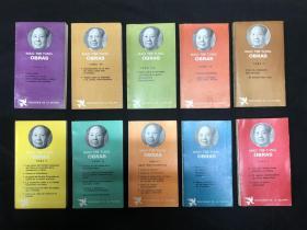 1973—1974年阿根廷出版【毛泽东选集】西班牙文 10册全