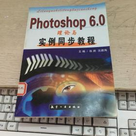 Photoshop 6.0理论与实例同步教程