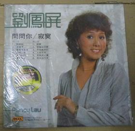 留声机专用  刘凤屏  全新首版没有拆封 黑胶唱片 港版