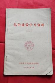 党的建设学习资料(一) 78年版 包邮挂刷