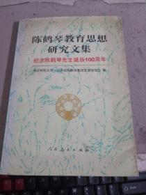 陈鹤琴教育思想研究文集:纪念陈鹤琴先生诞辰100周年