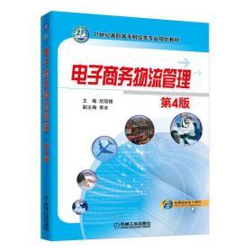 电子商务物流管理 第4版 屈冠银 机械工业出版社9787111605010正版全新图书籍Book