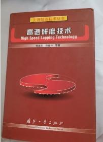 高速研磨技术——先进制造技术丛书