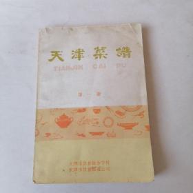 天津菜谱(第一册)