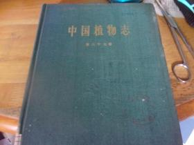 中国植物志 第三十七卷