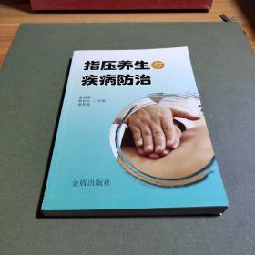 指压养生与疾病防治