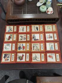 红楼梦 连环画(1-16全)81年1版84年2印