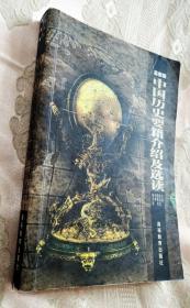 中国历史要籍介绍及选读(高教版)十几页笔迹划线