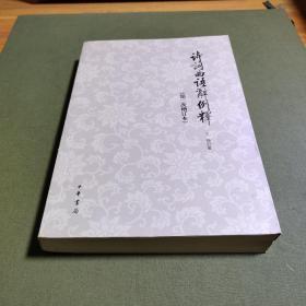 诗词曲语辞例释:第二次增订本
