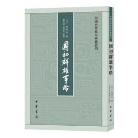 国初群雄事略(中国史学基本典籍丛刊·平装·繁体竖排)