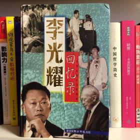 李光耀回忆录:1965-2000(精装)