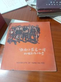 1949年香港初版木刻集《 怒向刀丛觅小诗 》杨纳维木刻