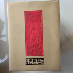 庚寅年之虎虎生威邮票