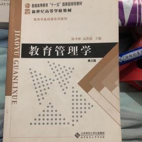 教育管理学 陈孝彬