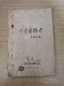 中草药验方资料汇集(油印)
